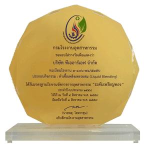 Liquid Blending Gold Level บริษัท ทีเออาร์เอฟ จำกัด ปี 2558